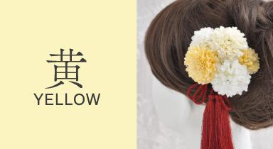 色で選ぶ黄色の髪飾り