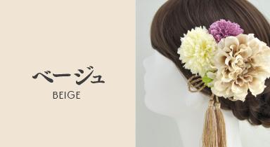 色で選ぶベージュ色の髪飾り
