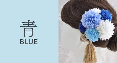 色で選ぶ青色の髪飾り