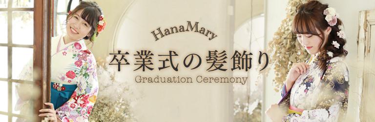 卒業式の袴に似合う髪飾りを沢山集めました