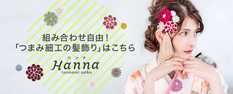 つまみ細工の髪飾り専門店「Hanna ハンナ」スマホでお好みにアレンジもできる!