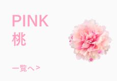 色で選ぶピンク色の髪飾り