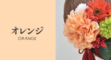 色で選ぶオレンジ色の髪飾り