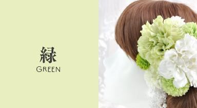 色で選ぶ緑色の髪飾り