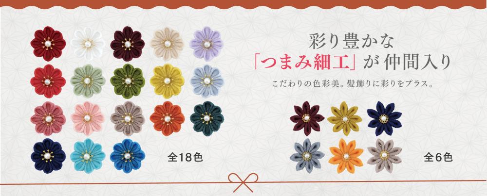 彩り豊富なつまみ細工のお花が新たに仲間入り!