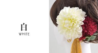 色で選ぶ白色の髪飾り